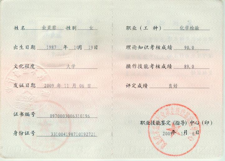 化学检验员资格证书