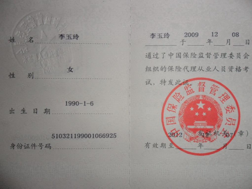 保险从业资格证书