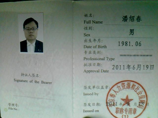 房地产经纪人协理从业资格证书?-中华人民共和国