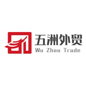 台州经济开发区五洲外贸服务中心