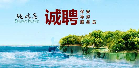 浙江蛇蟠岛旅游开发有限公司