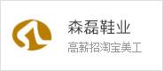 台州市黄岩森磊鞋业有限公司
