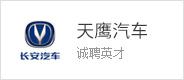 台州市天鹰汽车公司(台州福马汽车有限公司)
