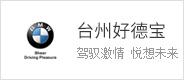 宝马汽车4s店-台州好德宝(授权指定经销商)