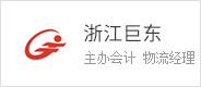 浙江巨东股份有限公司