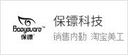 浙江保镖电子科技有限公司