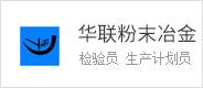 玉环县华联粉末冶金制品有限公司