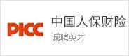 中国人民财产保险股份有限公司台州市分公司