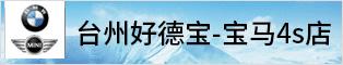 宝马汽车4s店-台州好德宝