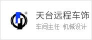 浙江天台远程车饰有限公司