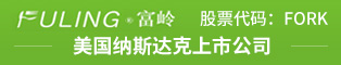 臺州富嶺塑膠有限公司