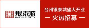 台州银泰商业有限公司椒江分公司