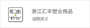 浙江汇丰塑业用品有限公司