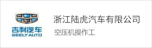 浙江陆虎汽车有限公司