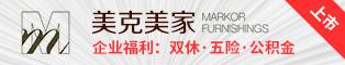 美克国际家居用品股份有限公司台州分公司