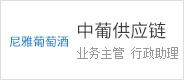 台州中葡供应链管理有限公司