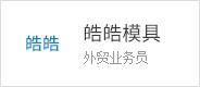 台州市黄岩皓皓模具塑料厂