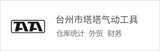 台州市塔塔气动工具有限公司