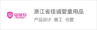 浙江省佳诚婴童用品有限公司