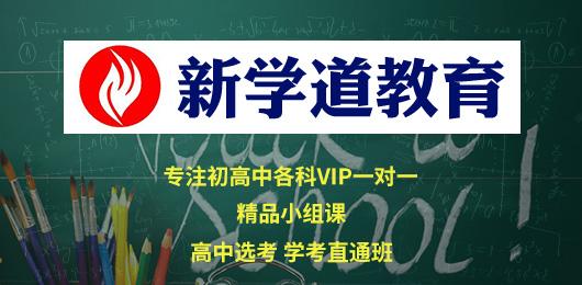 温岭市新学道文化教育培训学校有限公司