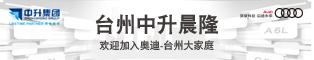 臺州晨隆汽車銷售有限公司