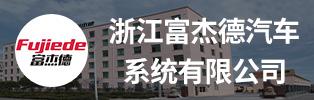 浙江富杰德汽车系统有限公司