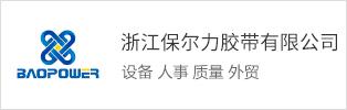 浙江保尔力胶带有限公司