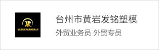 台州市黄岩发铭塑模有限公司