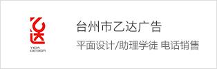 台州市乙达广告有限公司