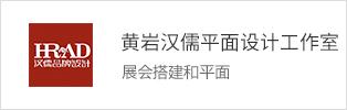 台州市黄岩汉儒平面设计工作室