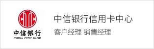 中信银行股份有限公司信用卡中心北京分中心