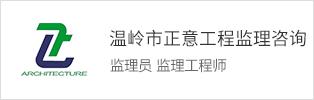温岭市正意工程监理咨询有限公司