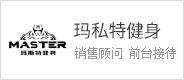 台州经济开发区玛私特健身中心