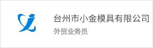 台州市小金模具有限公司