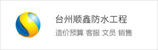 台州顺鑫防水工程有限公司
