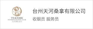 台州天河桑拿有限公司