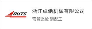 浙江卓驰机械有限公司