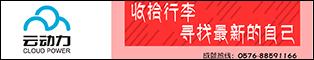 台州云动力电子商务有限公司