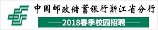 中国邮政储蓄银行台州市分行