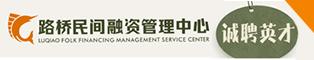 台州市路桥民间融资规范管理服务中心有限公司
