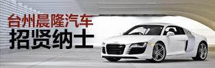 台州晨隆汽车销售有限公司
