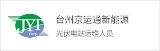 台州京运通新能源有限公司
