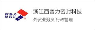 浙江西普力密封科技有限公司