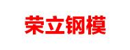 台州荣立钢模