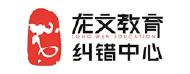台州龙文教育咨询有限公司