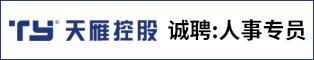 浙江天雁控股有限公司