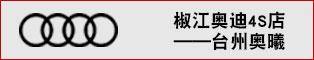 台州市奥曦汽车销售服务有限公司