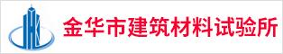 金华市建筑材料试验所有限公司温岭分公司