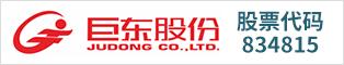 浙江巨東股份有限公司