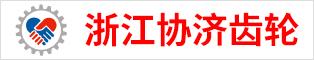 浙江协济齿轮有限公司